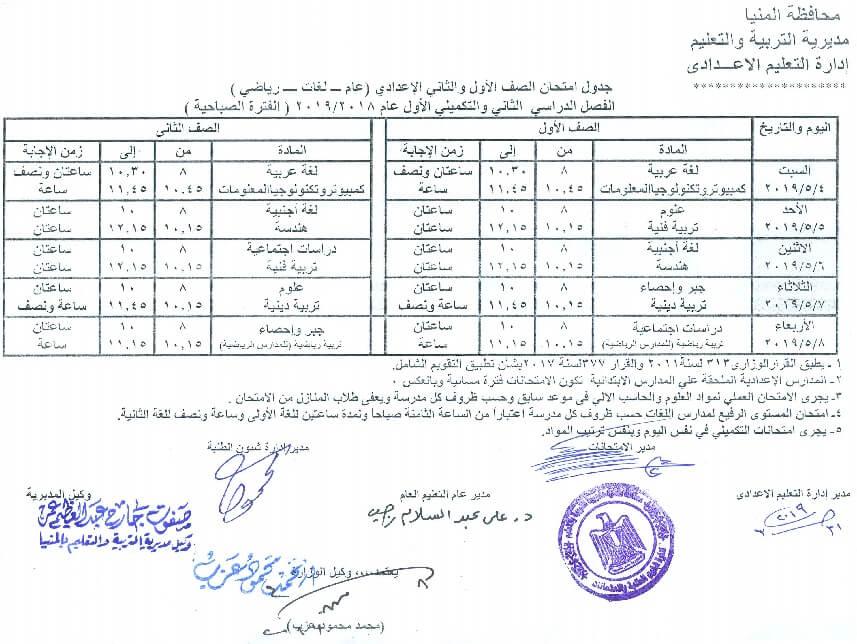 جدول امتحانات الصف الاول والثاني الاعدادي الترم الثاني 2019 محافظة المنيا