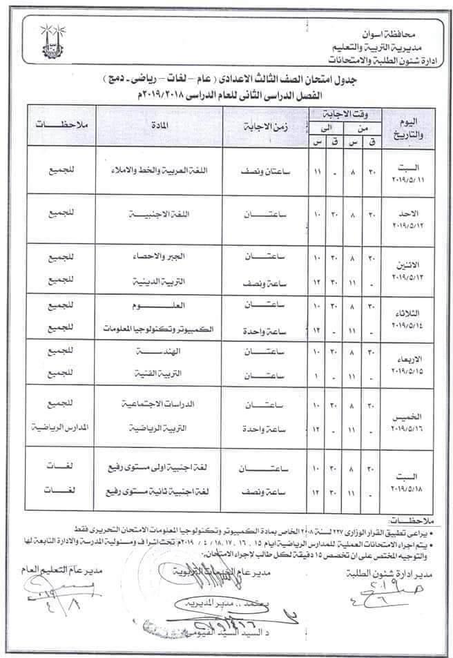 جدول امتحانات الصف الثالث الاعدادي الترم الثاني 2019 محافظة اسوان
