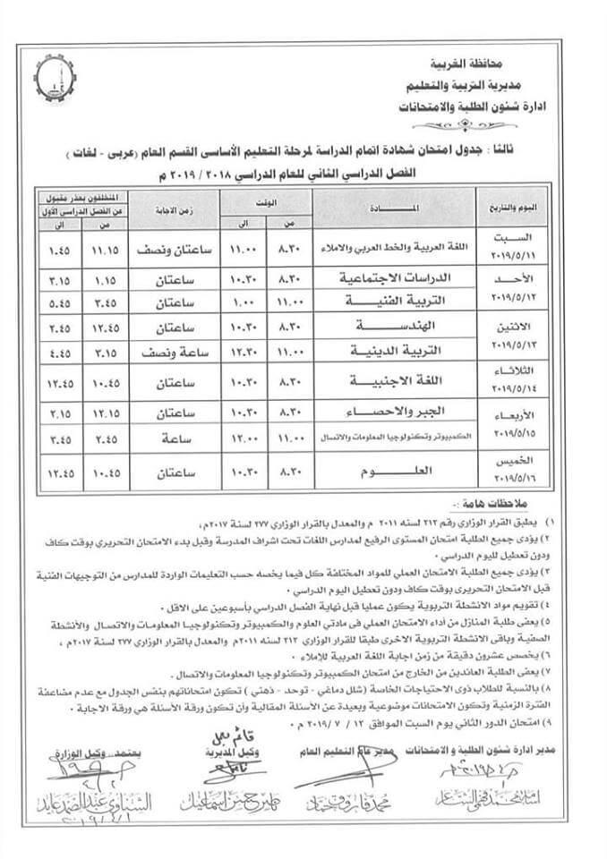 جدول امتحانات الصف الثالث الاعدادي الترم الثاني 2019 محافظة الغربية