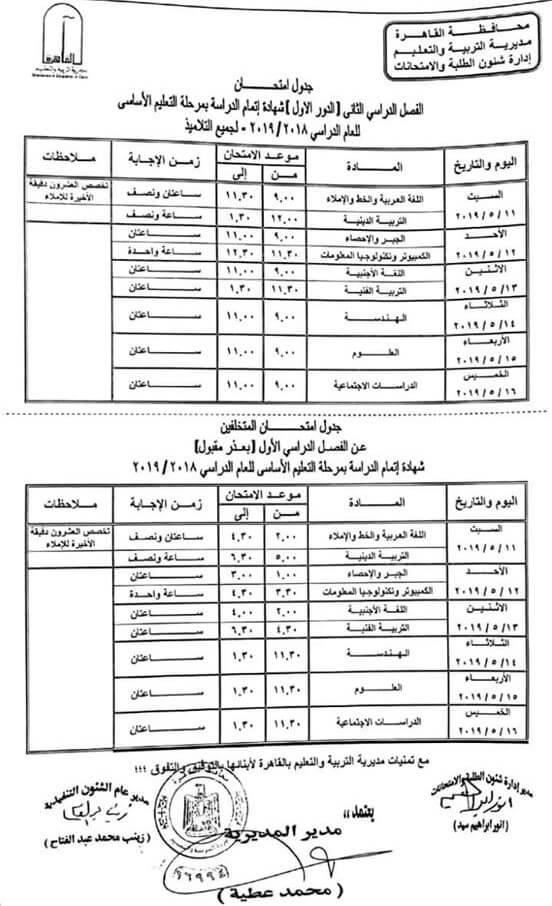 جدول امتحانات الصف الثالث الاعدادي الترم الثاني 2019 محافظة القاهرة