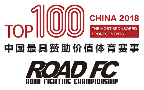 """ROAD FC EARNS """"2018 CHINA TOP 100 SPONSORED SPORTS EVENTS"""" AWARD -"""