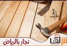 Photo of نجار بالرياض | للايجار واتس | نجار شمال الرياض |نجار ابواب | نجار شبابيك