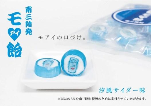 モアイ飴 汐風サイダー味