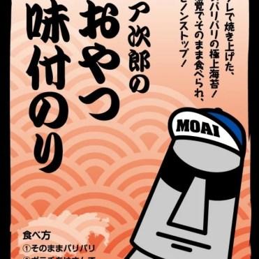 モア次郎の『おやつ味付けのり』パッケージ