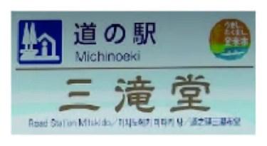 さんさん商店街レポ 番外編【三陸自動車道 道の駅Open!】