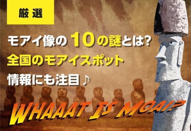 【厳選!】モアイ像の10の謎とは?全国のモアイスポット情報にも注目♪