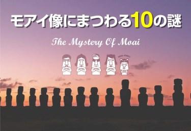 モアイ像にまつわる10の謎!時代を超えたミステリー!?