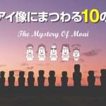 モアイ像にまつわる10の謎