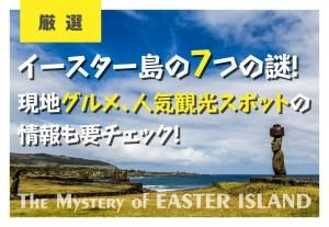 イースター島の7つの謎!