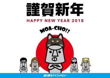 ☆謹賀新年☆ 2018年も南三陸モアイファミリーをよろしくッチョ!