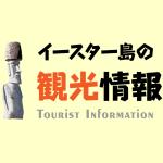 イースター島の観光情報
