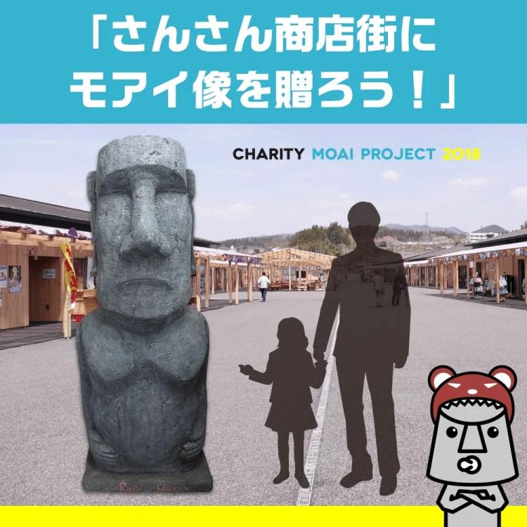 「180cmのモアイ像をさんさん商店街に贈ろう」 チャリティープロジェクト