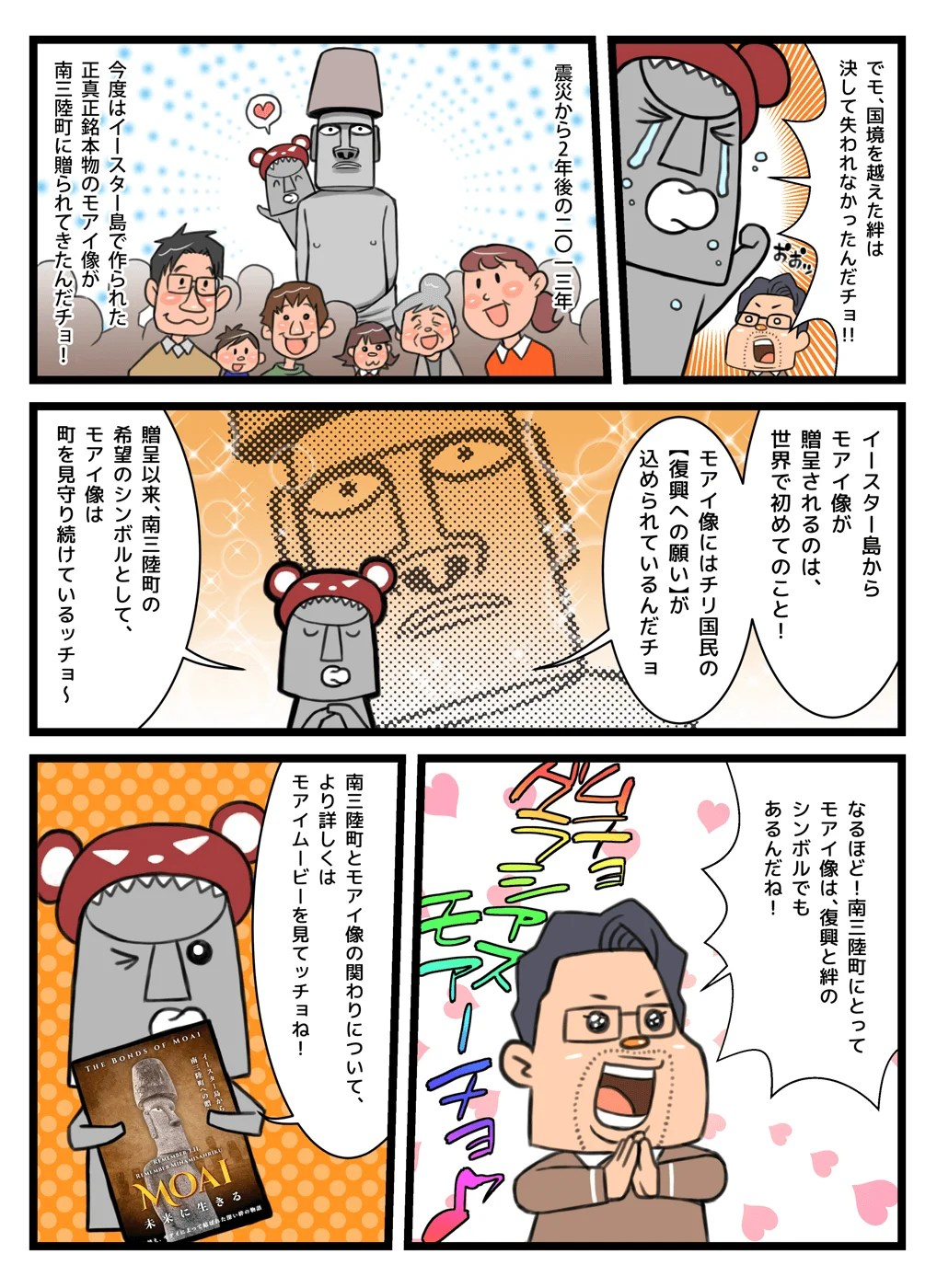 漫画:南三陸町とモアイ像の関わり ページ2