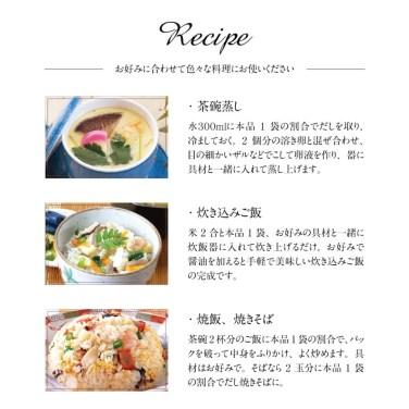 「人は登米のだし」レシピ2