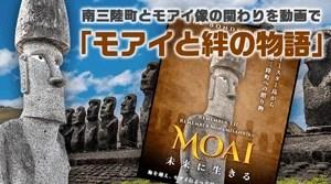 モアイと絆の物語