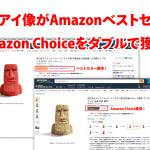ミニモアイ像がAmazonベストセラー&Amazon Choiceをダブルで獲得!