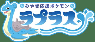 みやぎ応援ポケモン_ラプラス