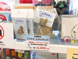 フレンズ/防災ラプラスク・ラプラスフォトスタンド取扱い