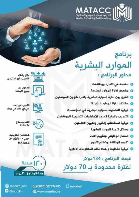 برنامج إدارة الموارد البشرية