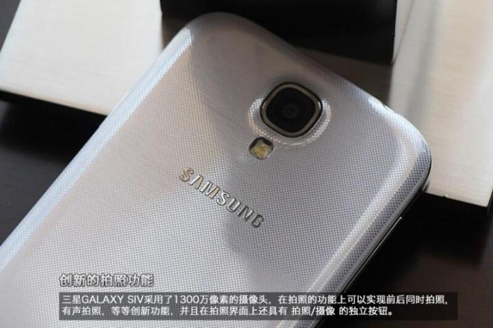 Galaxy S4 leak (8)