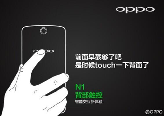 oppo_n1_teaser_1