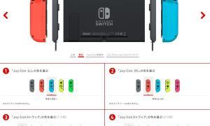 Nintendo Switch Store Japan