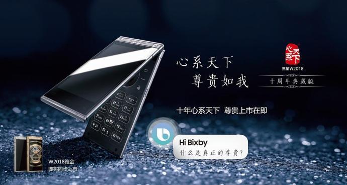 Samsung W2018 1085