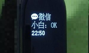Xiaomi Mi Band 3 Leak2