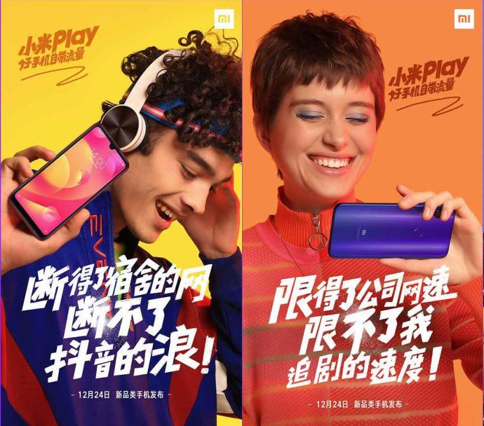 Xiaomi Mi Play Teaser