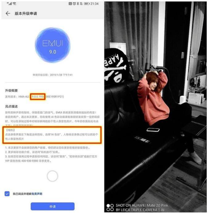 Huawei Mate 20 Pro Ai Color Mode