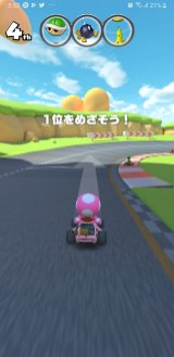 Mario Kart Tour Screen1