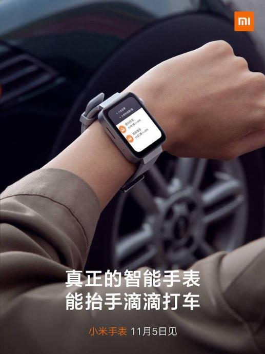 Xiaomi Mi Watch Teaser2