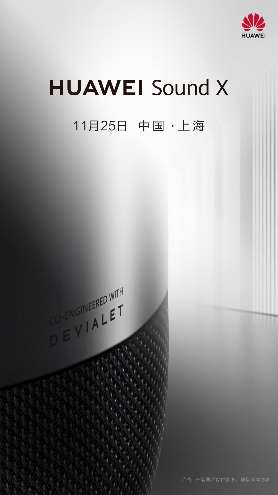 Huawei Sound X Teaser