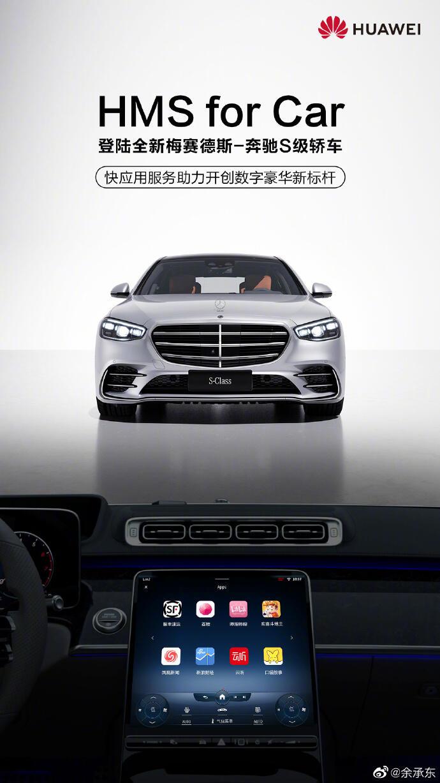 Mercedes Benz Huawei