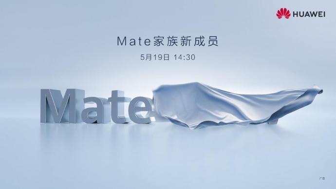 Huawei Mate Event Teaser