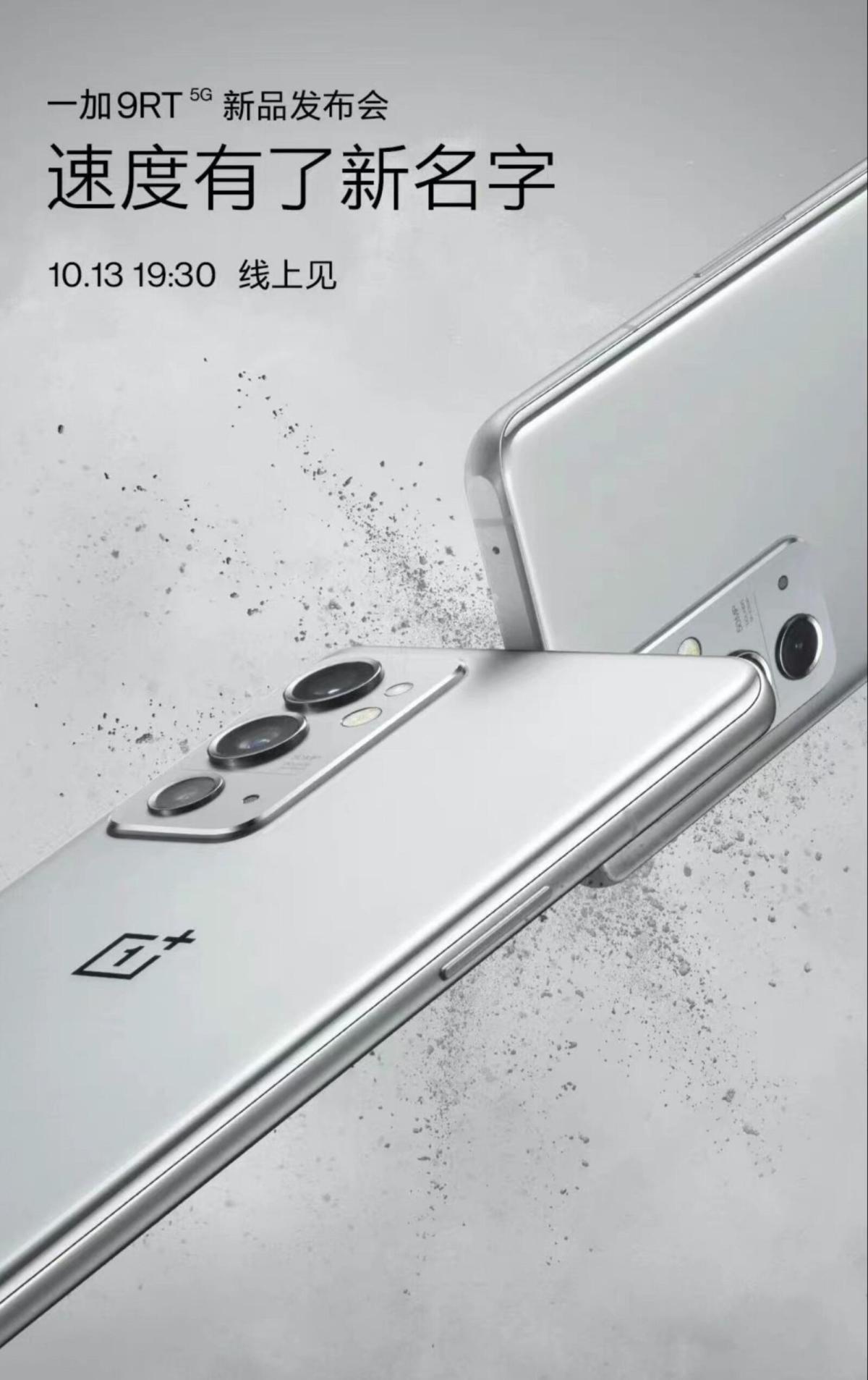 Oneplus 9rt China