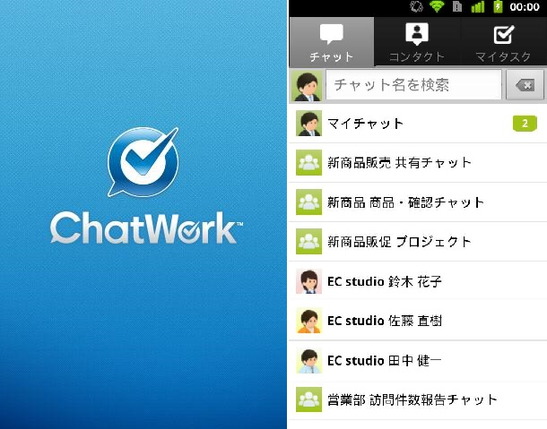 chatwork-2