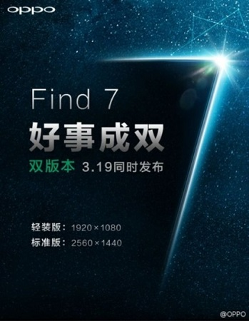 oppo-find-7-two-variants
