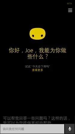 Cortana-China