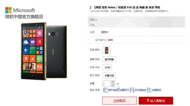 Gold-Lumia-930_1-e1420713372146