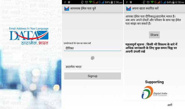 bsnl-datamail-email-service