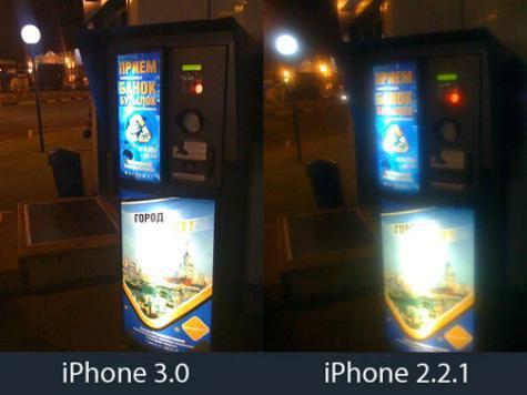 iPhone OS 3.0 kamera