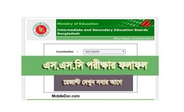 SSC Result 2020 Bangladesh : All Education Board Results