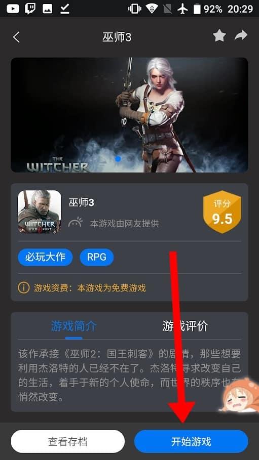 """whale-cloud-gaming-2-1 Whale Cloud: """"Emulador"""" do PS4 e Xbox para Android sem cadastro ou número chinês"""
