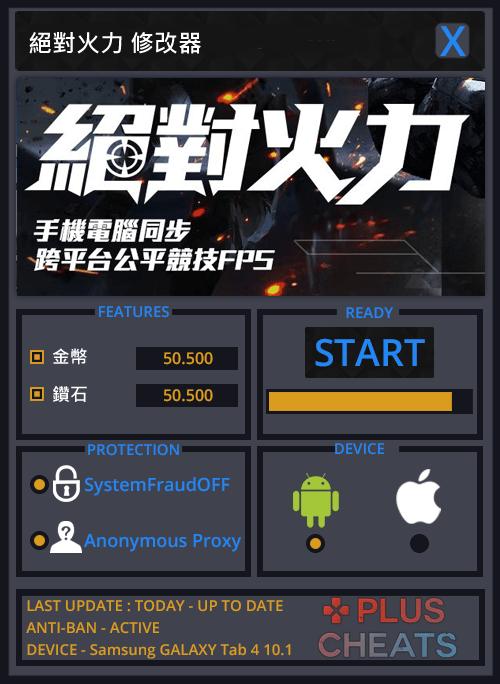 絕對火力 修改器0.5.9 – 手機遊戲天堂