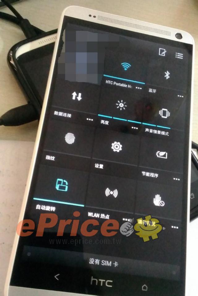 htc-one-max-fingerprint-3