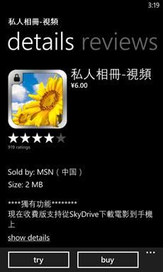 Windows Phone image