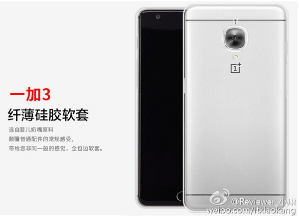Pictures of upcoming OnePlus 3