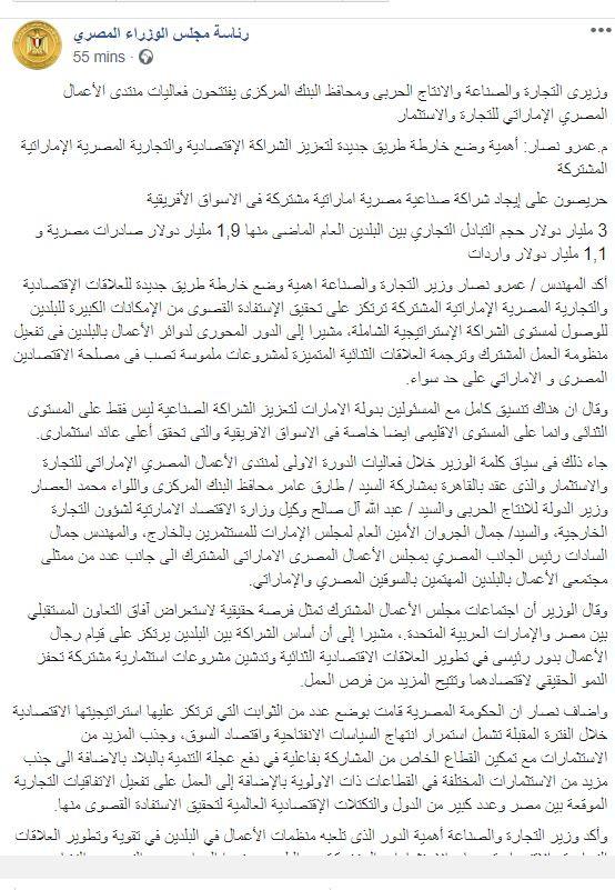 منتدى الأعمال المصرى الإماراتى