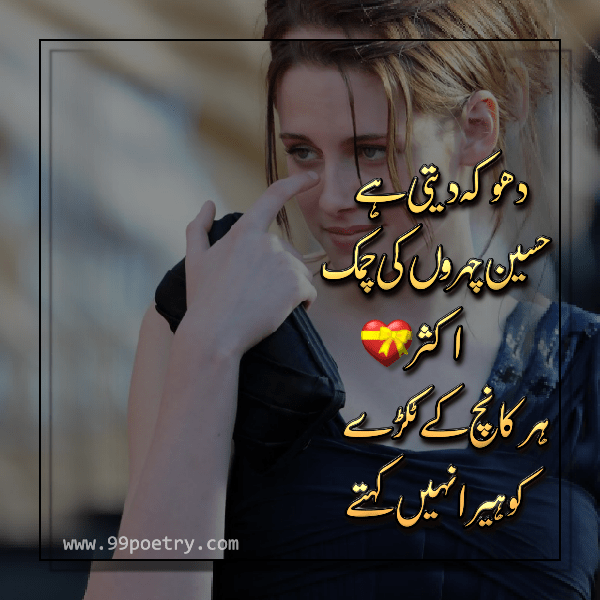 Shayari dating and in 2021 love ✔️ best urdu Love Archives